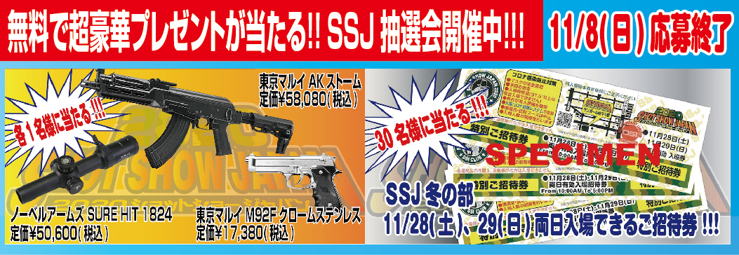 SSJ抽選会!11/8(日)応募終了!!