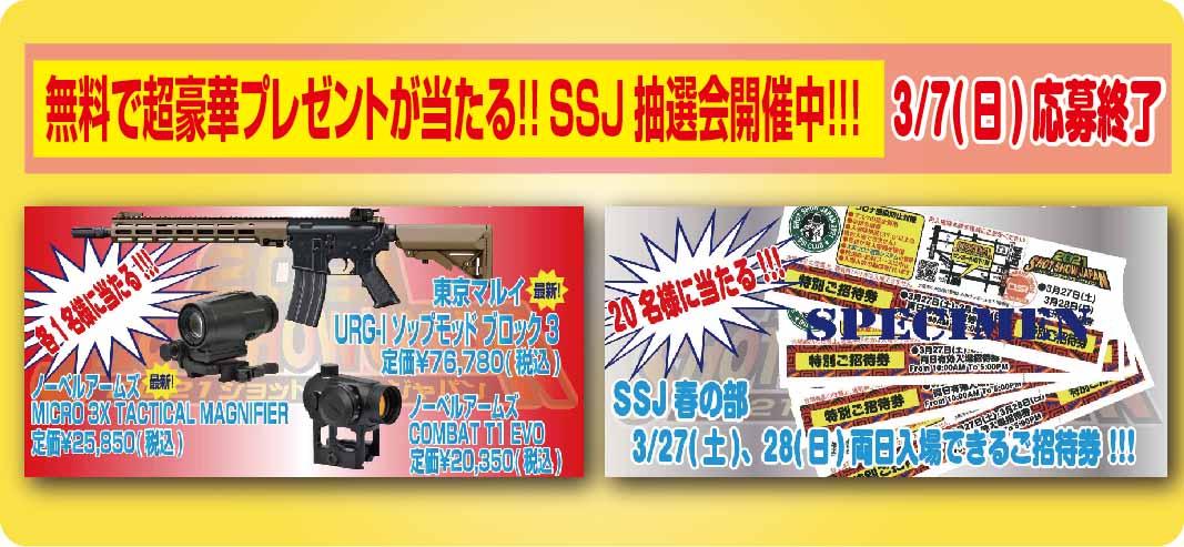 ツイッター無料プレゼント抽選会!