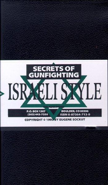 イスラエル式シューティング