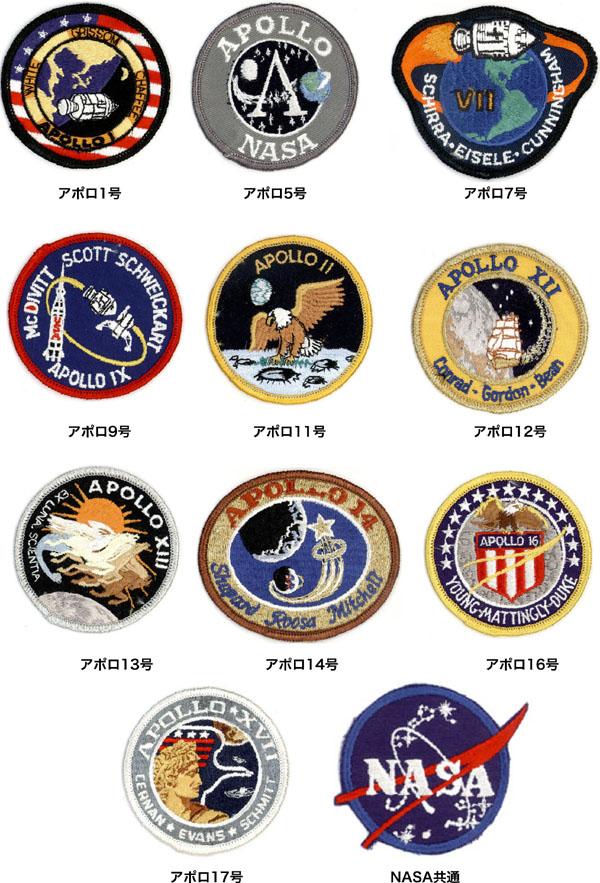 NASAオリジナルワッペン アポロ計画エンブレム ワッペン 11枚セット