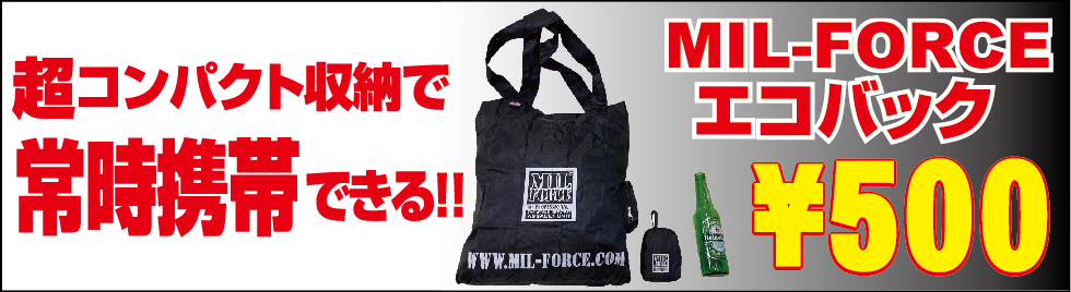 MIL-FORCE エコバッグ