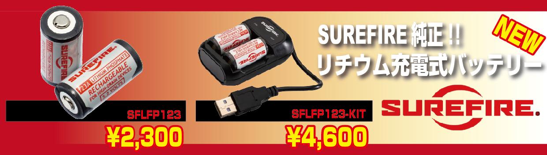 SF純正リチウム充電式バッテリー 登場!