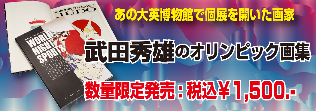武田秀雄 オリンピック画集!