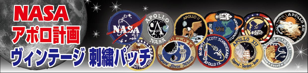 NASA ヴィンテージパッチ 特価!!